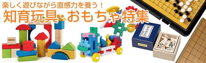 知育玩具・おもちゃ特集