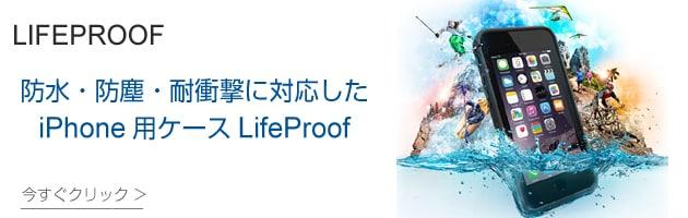 LIFEPROOF ライフプルーフ iPhone ケース 防水・防塵・耐衝撃