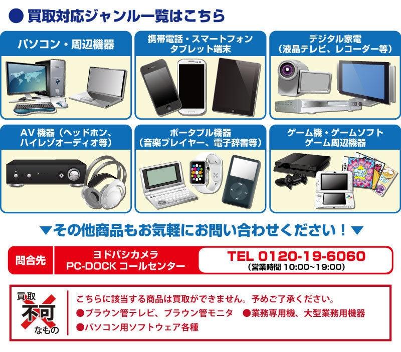 パソコン、パソコン周辺機器、iPod、MP3プレーヤー、各種レコーダー、各種ゲーム機・ソフト