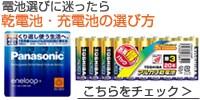 乾電池・充電池の選び方