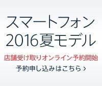 docomo au 2016年夏モデル 店舗受け取りオンライン予約はこちら