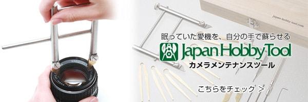 ジャパンホビーツールのカメラメンテナンスツール