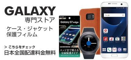 GALAXYアクセサリ スマートフォン