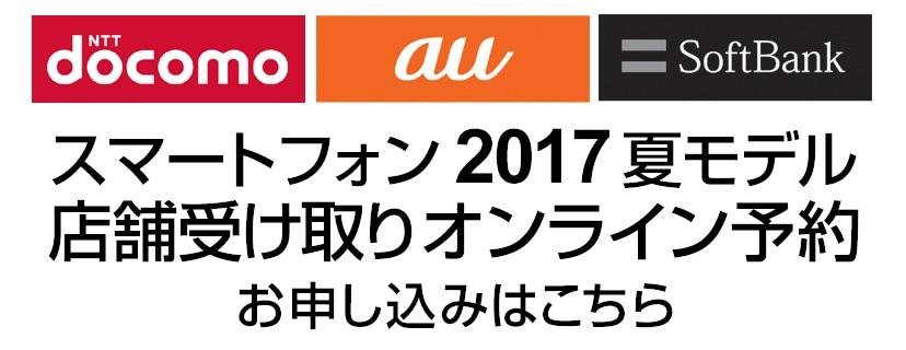 スマートフォン2017夏モデル オンライン予約