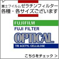 富士フイルムゼラチンフィルター
