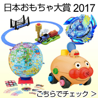 日本おもちゃ大賞2017