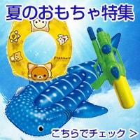 夏のおもちゃ特集