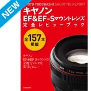 キヤノンEF&EF-Sマウントレンズ完全レビューブック(紙版/電子書籍版)電子書籍版無料セット