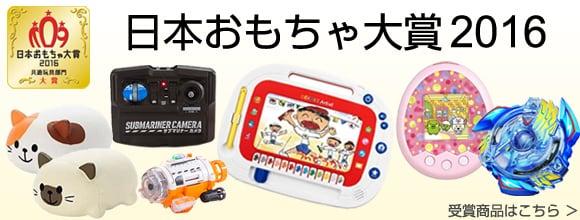 日本おもちゃ大賞2016