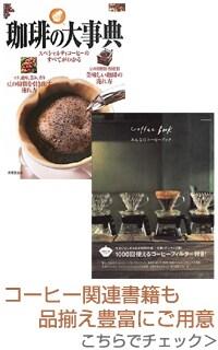 コーヒー関連書籍