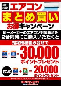 エアコンまとめ買いキャンペーン開催中!