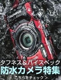 防水カメラ特集