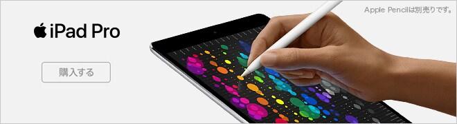 iPad Pro新製品
