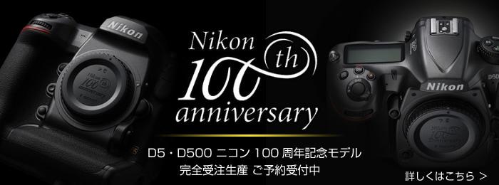 nikon100周年特集