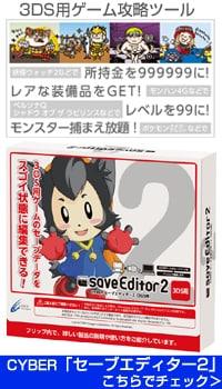 3DS用ゲーム攻略ツール セーブエディター2