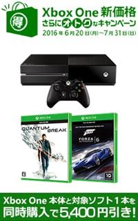 Xbox One 同時購入キャンペーン