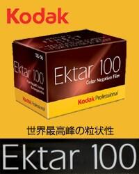 エクター100
