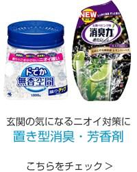 置き型消臭・芳香剤