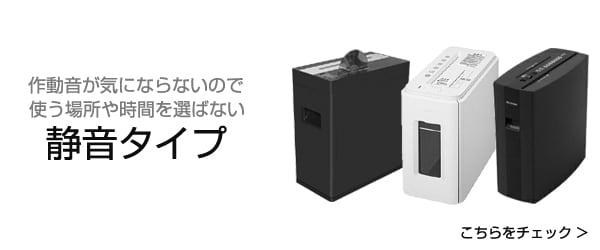 電動シュレッダー TOPバナー