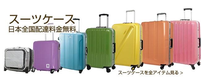 スーツケースを全アイテム見る>