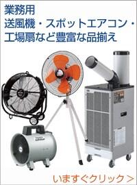 業務用送風機・スポットエアコン・工場扇など豊富な品揃え
