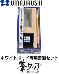 ホワイトボード専用書道セット+筆タッチ