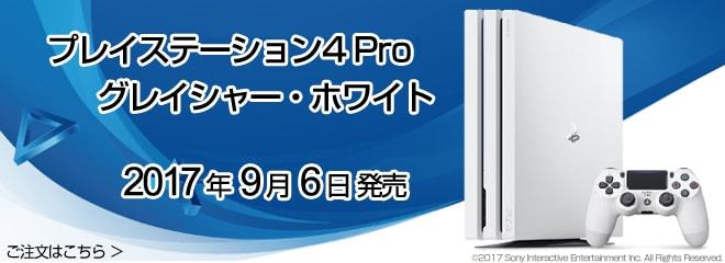 プレイステーション4 Pro グレイシャー・ホワイト