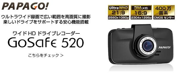 パパゴ ワイドHDドライブレコーダー GoSafe520