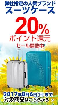 スーツケース20%ポイント還元セール 2017年8月6日まで >