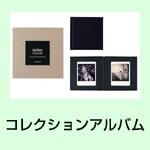 コレクションアルバム