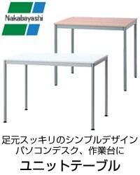 ナカバヤシ ユニットテーブル