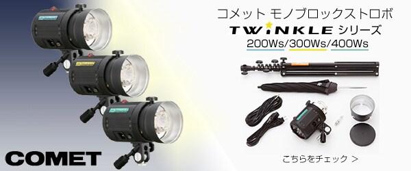 TWINKLEIIIシリーズ