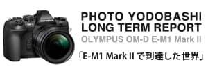 フォトヨドバシ「E-M1 Mark II で到達した世界」