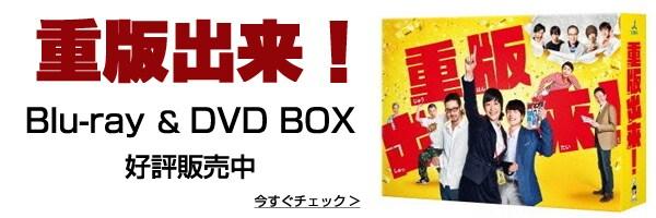 重版出来! Blu-ray/DVD BOX