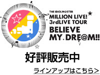 THE IDOLM@STER MILLION LIVE! 3rdLIVE TOUR BELIEVE MY DRE@M!! LIVE Blu-ray