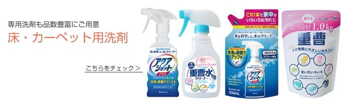 床・カーペット用洗剤