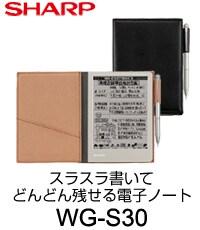 電子ノート WG-S30