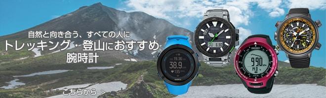 登山におすすめ腕時計 こちらから >