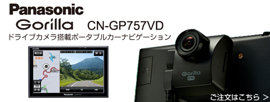 パナソニック CN-GP757VD Gorilla(ゴリラ)