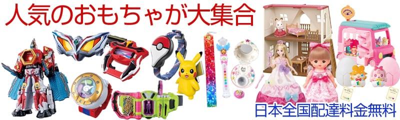 人気のおもちゃが大集合