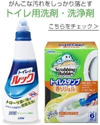 トイレ用洗剤・洗浄剤