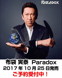布袋 寅泰 Paradox