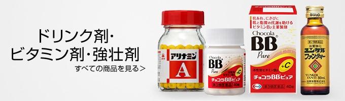 ドリンク剤・ビタミン剤・強壮剤