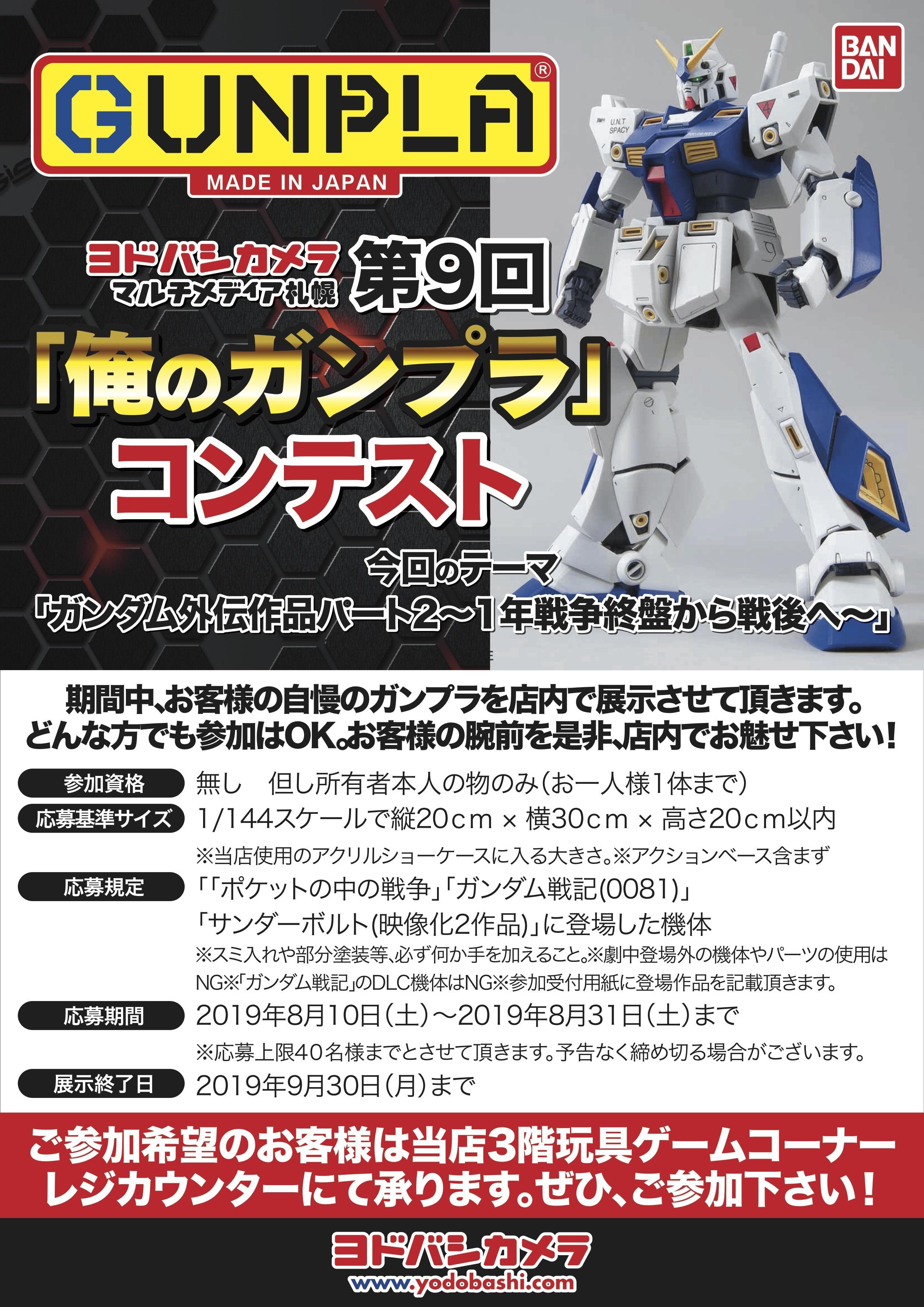 http://image.yodobashi.com/promotion/a/9269/200000017500062422/SD_200000017500062422510B1.jpg
