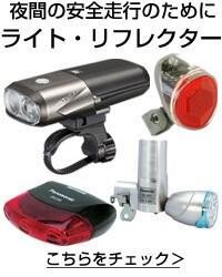 ライト・リフレクター