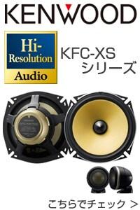 ハイレゾ対応スピーカー KFC-XSシリーズ