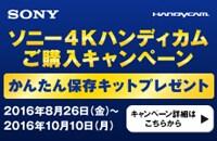 ソニーの4Kハンディカムご購入キャンペーン