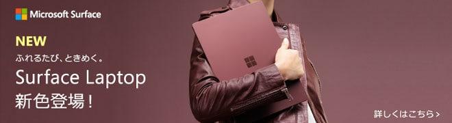 Surface Laptop新色登場