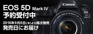 キヤノン「EOS 5D Mark IV」予約受付中