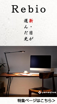Rebio (レビオ)特集